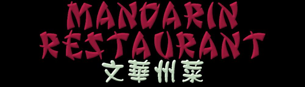 Mandarin Restaurant Brooklyn Park Minnesota